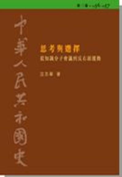 中華人民共和國史 第三卷
