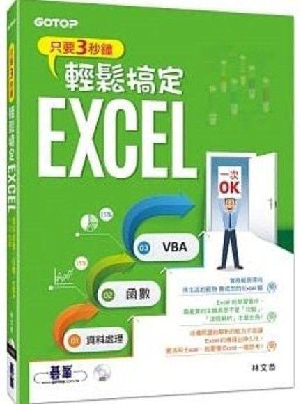 只要3秒鐘輕鬆搞定EXCEL:資料處理→函數→VBA一次OK(附贈影音教學及範例光碟)
