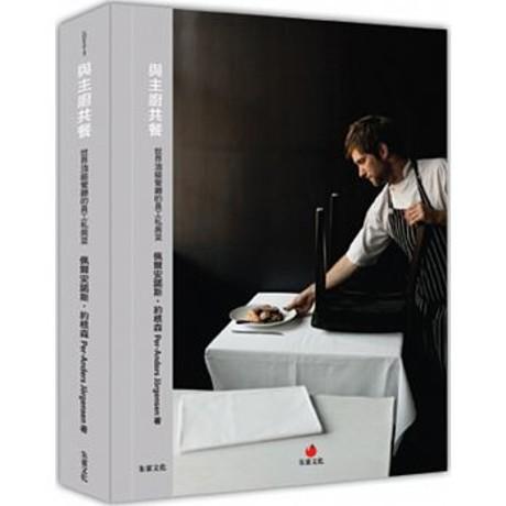 與主廚共餐: 世界頂級餐廳的員工私房菜