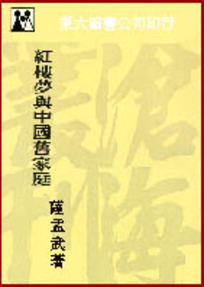 紅樓夢與中國舊家庭