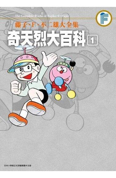 藤子‧F‧不二雄大全集 奇天烈大百科(01)