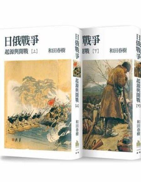 日俄戰爭:起源與開戰(上、下冊不分售)