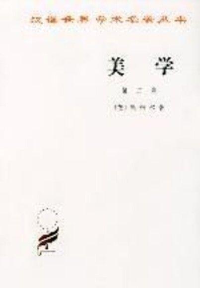 美學(第二卷)