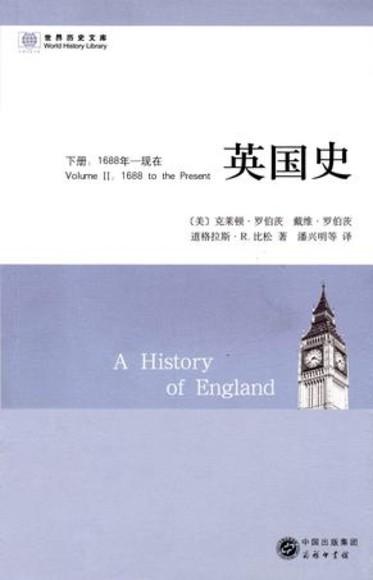 英国史(下册)