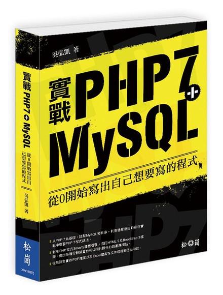 實戰PHP7+MySQL: 從0開始寫出自己想要寫的程式