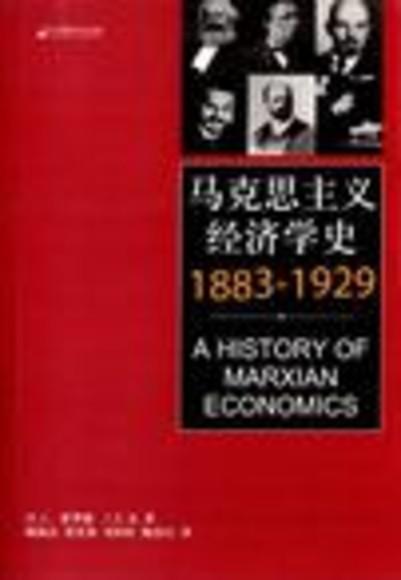 马克思主义经济学史(1883-1929)