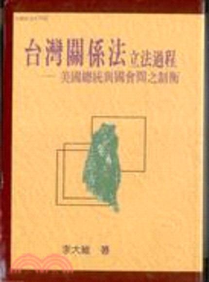 台灣關係法立法過程