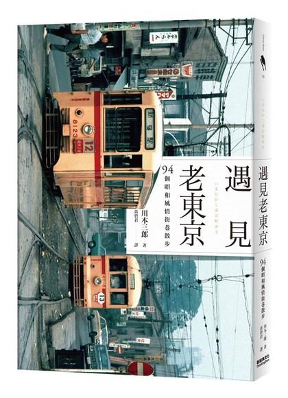 遇見老東京: 94個昭和風情街巷散步