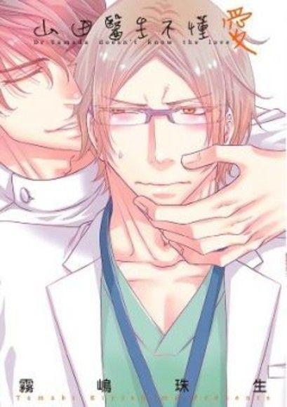 山田醫生不懂愛