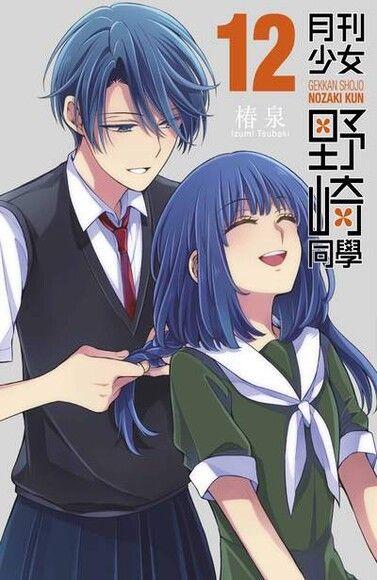 月刊少女野崎同學 12