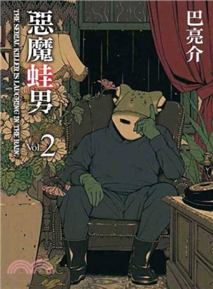 惡魔蛙男 02