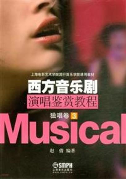 西方音樂劇演唱鑒賞教程︰獨唱卷•3