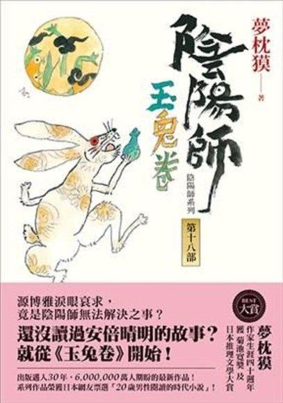 陰陽師:玉兔卷
