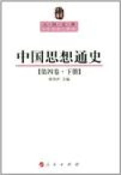 中国思想通史(第四卷下)