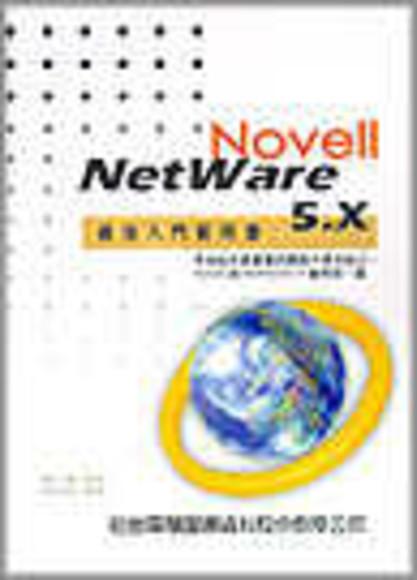 Novell Netware 5.0最佳入門實用書