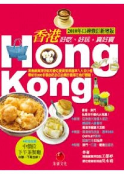 香港HONG KONG:好吃、好玩,真好買(2009年口碑修訂新增版)
