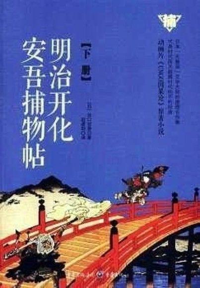 明治开化安吾捕物帖(下册)