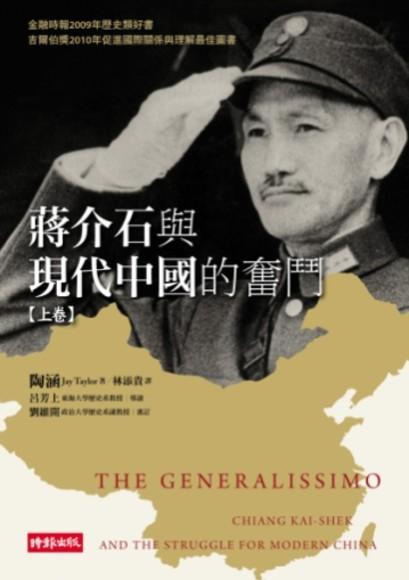蔣介石與現代中國的奮鬥【上卷】