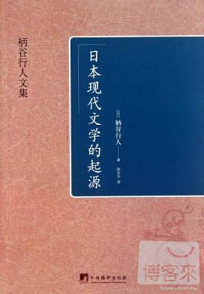 日本現代文學的起源(簡體書)