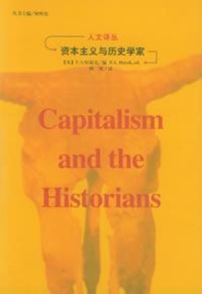 資本主義與歷史學家