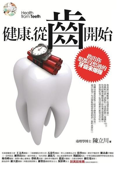 健康,從齒開始: 指出你想都沒想過的牙齒未爆彈