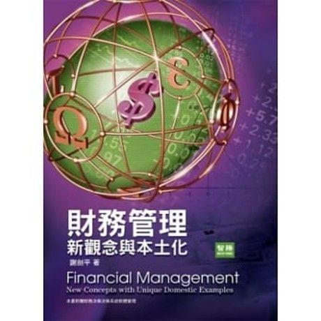 財務管理:新觀念與本土化(六版)