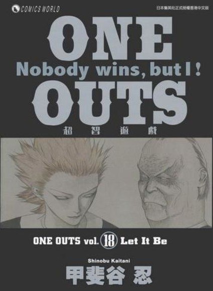 ONE OUTS 超智遊戲 18