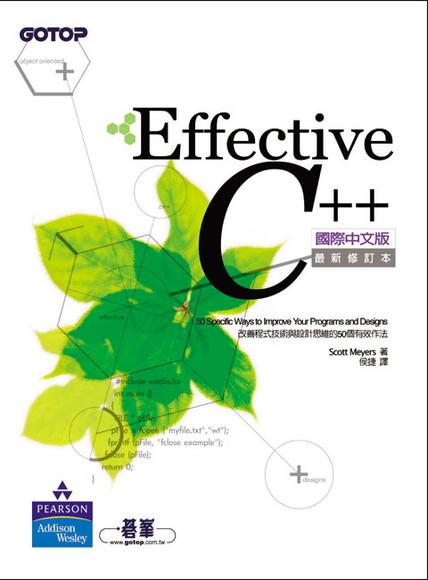 Effective C++ 2nd Edition 國際中文版