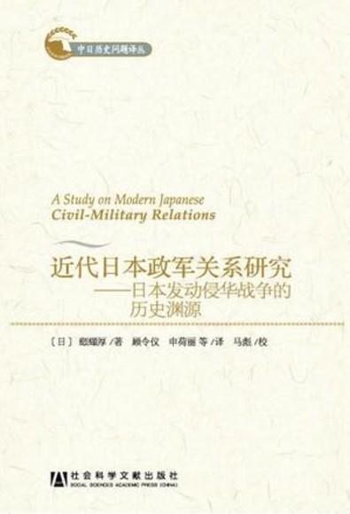近代日本政军关系研究