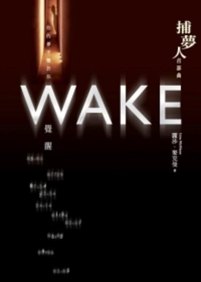 捕夢人首部曲:覺醒