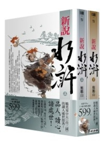 新說水浒(上)