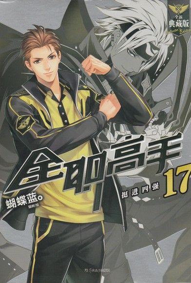全职高手 17 (典藏版)