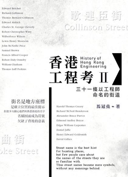 香港工程考II:三十一條以工程師命名的街道