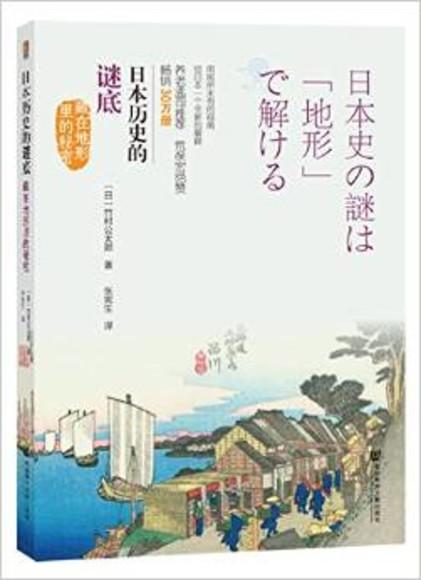 日本历史的谜底:藏在地形里的秘密