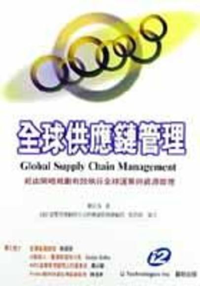 全球供應鏈管理