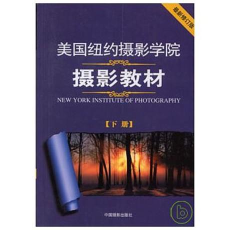 美國紐約攝影學院攝影教材・最新修訂版(下)