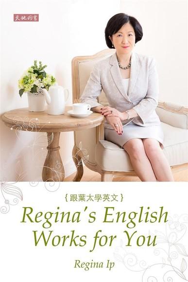 跟葉太學英文Reginas English Works for You