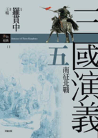 三國演義五˙南征北戰
