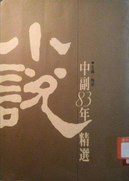 中副83年小說精選