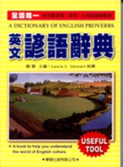 英文諺語辭典(平裝)