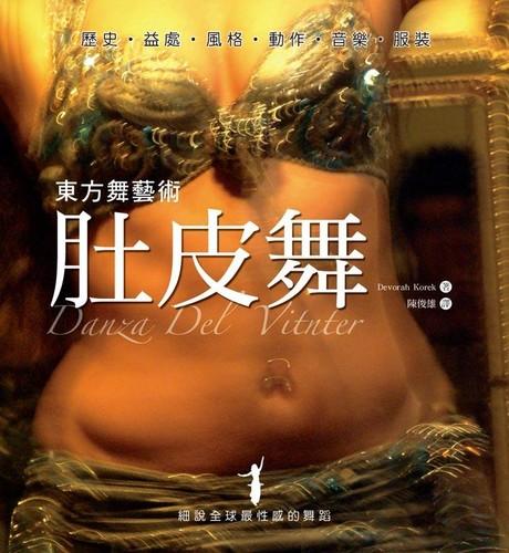 東方舞藝術-肚皮舞:細說全球最性感的舞蹈