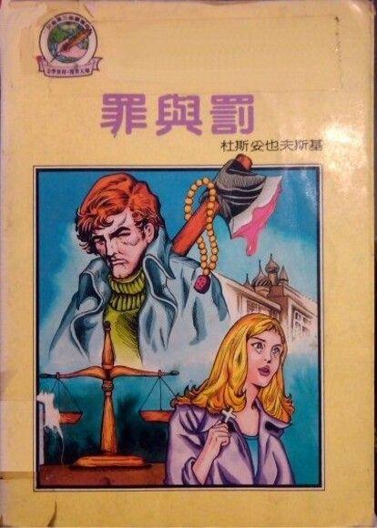 罪與罰 (鹿橋文化)