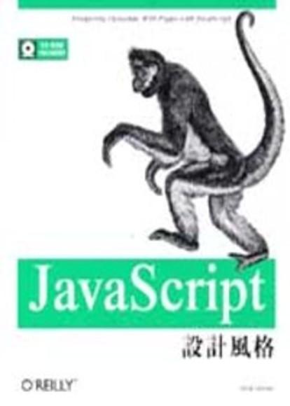 JavaScript 設計風格