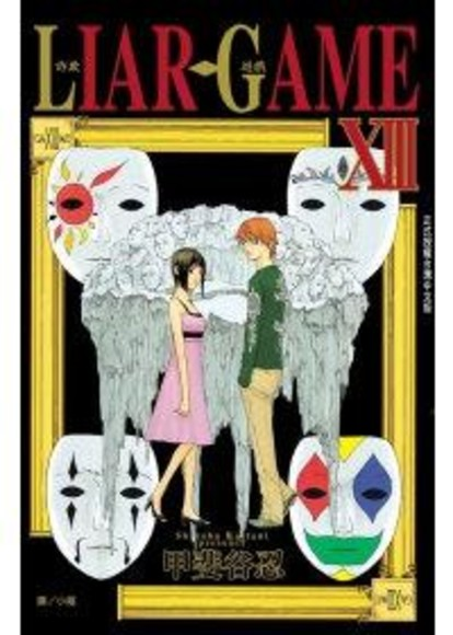 LIAR GAME - 詐欺遊戲 13