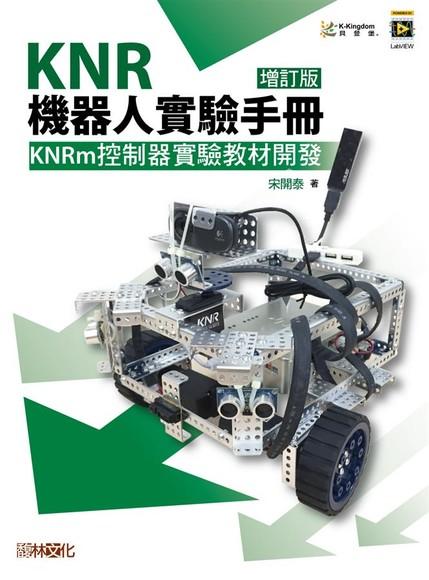 KNR 機器人實驗手冊:KNRm控制器實驗教材開發 (增訂版)