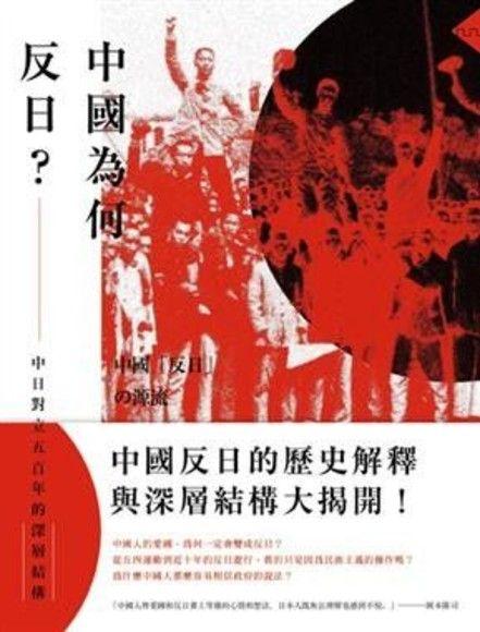 中國為何反日?