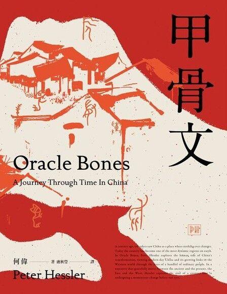 甲骨文:非虛構寫作大師、《紐約客》記者何偉的「中國三部曲」之2(全新修訂版)