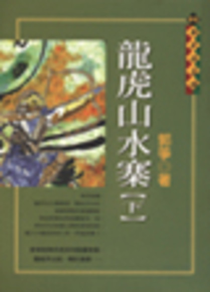 龍虎山水寨 【上】