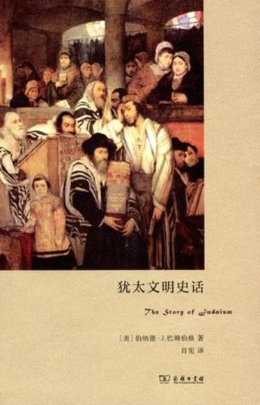 犹太文明史话