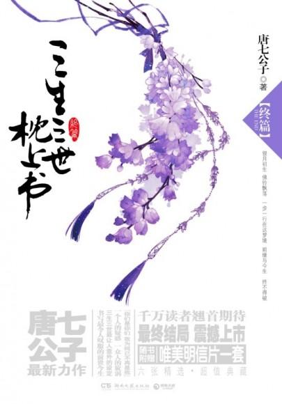 三生三世枕上書:終篇(簡體書)